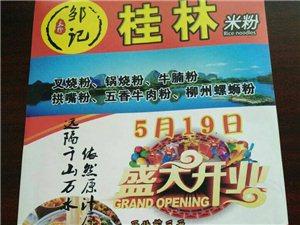 桂林米粉入驻凤城金沙网站