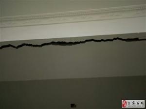 天际上城B区房屋出现严重裂痕,钢筋都露出来了,业主们集体要求退房。