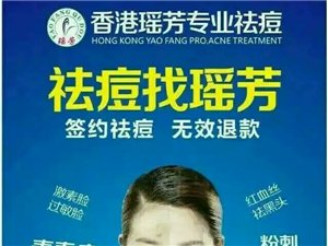 468791香港瑶芳专业祛痘全国连锁龙南店