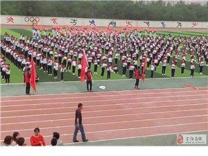宜阳县第一高级中学运动会