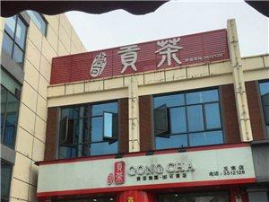 469581御可貢茶龙南店