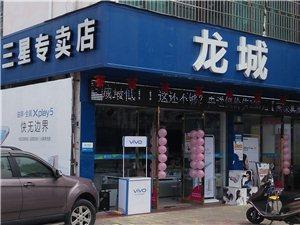 470766龙城手机超市
