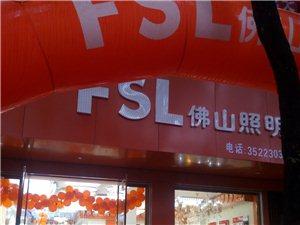 471055佛山照明龙南专卖店