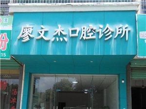 471455廖文杰口腔诊所