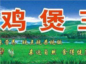 471620徐记鸡煲王