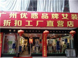 471732广州优惑品牌女装折扣工厂直营店