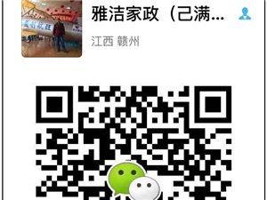 475876龙南家事雅洁家政服务中心