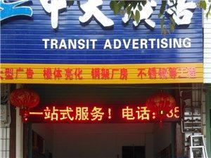 476039中天广告