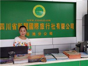 139四川省新闻国际旅行社有限公司亚博app官网,亚博竞彩下载分公司
