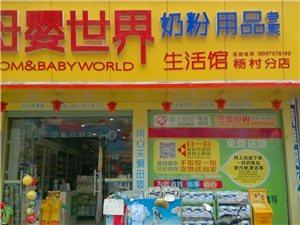 477344母婴世界杨村店