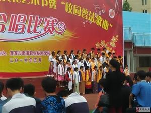 南溪职业技术学校普法歌咏比赛