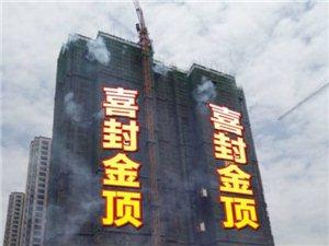 又传捷报【锦城天下6号楼】封顶啦