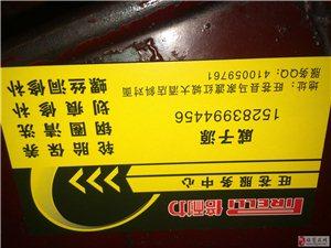 远翔倍耐力轮胎服务中心