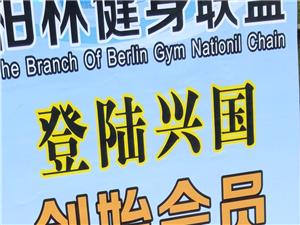 柏林國際健身聯盟