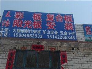 水电焊,大棚架,零活