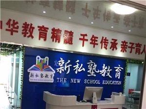 新私塾教育一对一辅导