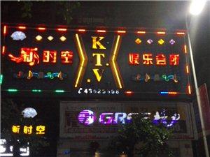 來來來! 新時空KTV   超級鉅惠了!!
