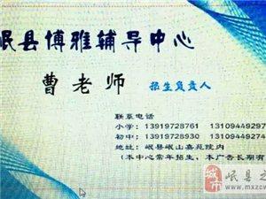 岷县博雅辅导中心常年招生