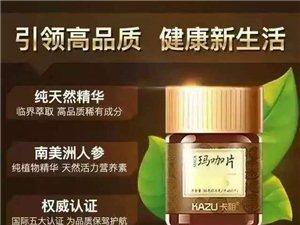 台湾卡祖瑪咖有什麼功效