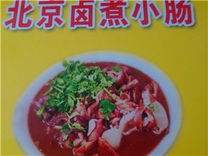 北京鹵煮小腸