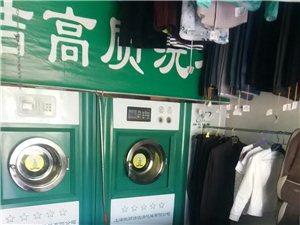 依麗潔綠色干洗