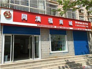 渭南同滿福免費車險誠招大荔代理