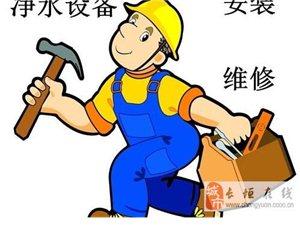 長垣凈水器安裝維修換濾芯,晾衣架安裝維修