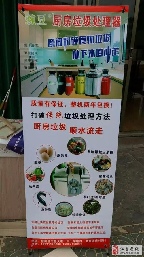 豌豆廚房垃圾處理器