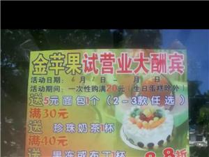海南新鮮水果千種蛋糕