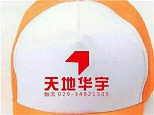 天地华宇物流彬县分公司