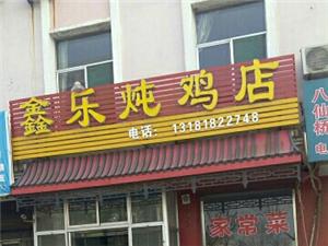 鑫樂燉雞店(南外環金明熱電廠北門西)