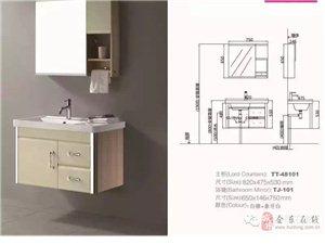 会东特陶卫浴、整体橱柜