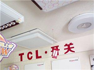 TcL照明,電工