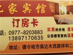 忆家宾馆,卫生清洁,优雅舒适。