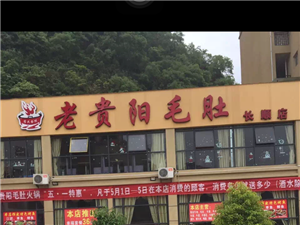 老貴陽毛肚火鍋店