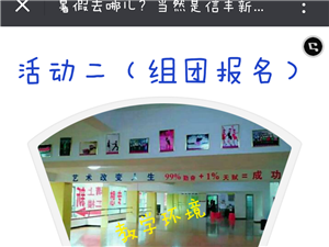 信丰新梦想专业拉丁舞暑假招生报名啦!