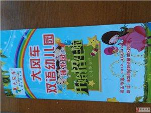 北京大风车双语幼儿园(涞水园)