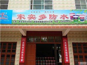 家實多防水,中國著名品牌,美國防水專家