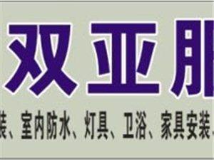 SY双亚服务中心