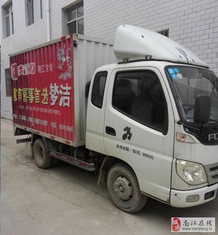 箱式货车低价转让