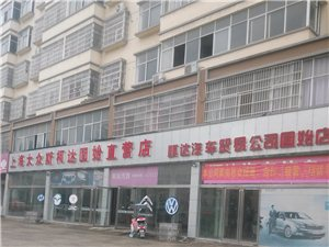 上海大眾直營店轉讓