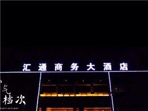 匯通商務賓館酒店歡迎您!