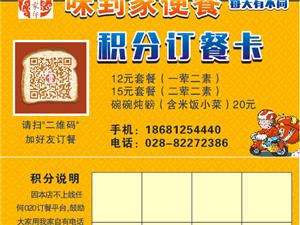 味到家外卖便餐:7月4日开始接受订餐