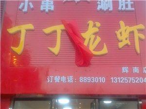 丁丁龙虾朝阳镇店