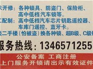 青州万顺开锁电话3226114
