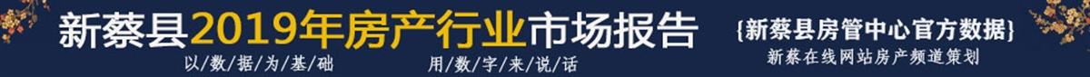 新蔡在線新蔡縣房產行業市場報告