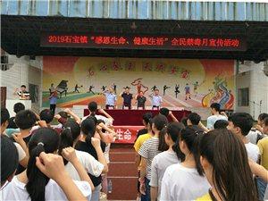 6.26石宝镇举行全民禁毒宣传活动