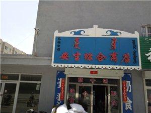 安吉奶食店