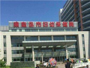 秦皇岛妇幼医院又出事了,做宫外孕手术导致死亡