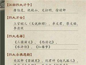 中国著名的49个四大,你知道几个?